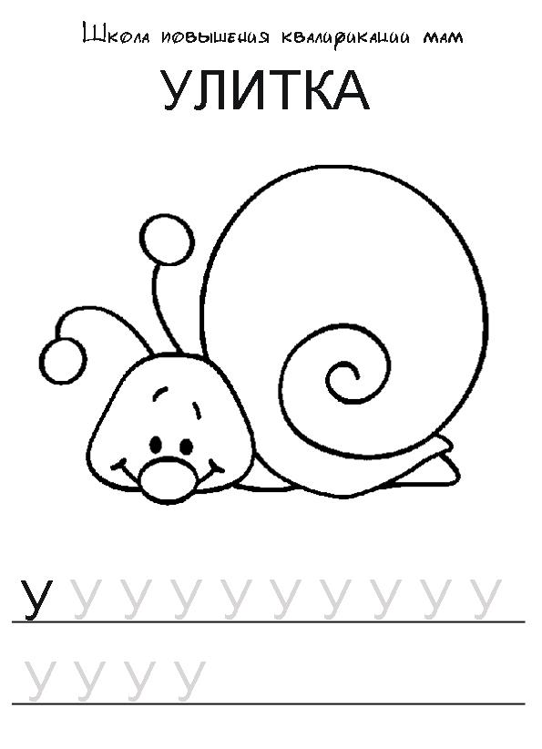 Раскраски прописи печатных букв для